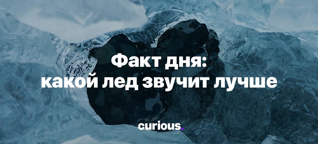 Лед вреден картинки